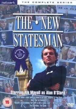 Новый политик — The New Statesman (1987-1992) 1,2,3,4 сезоны