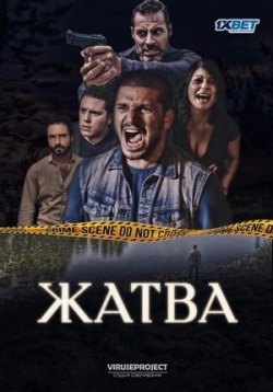 Жатва — The Reaping (2017)