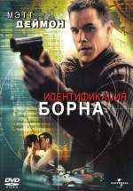 Антология Джейсон Борн — The Jason Bourne (2002-2016) 1,2,3,4,5 фильмы