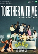 Вместе со мной — Together With Me The Series (2017)