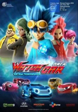 Лига WatchCar. Битвы чемпионов — Power Battle WatchCar (2016)