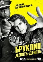 Бруклин 9-9 — Brooklyn Nine-Nine (2013-2020) 1,2,3,4,5,6,7 сезоны