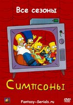 Симпсоны — The Simpsons (1989-2020) 1,2,3,4,5,6,7,8,9,10,11,12,13,14,15,16,17,18,19,20,21,22,23,24,25,26,27,28,29,30,31 сезоны